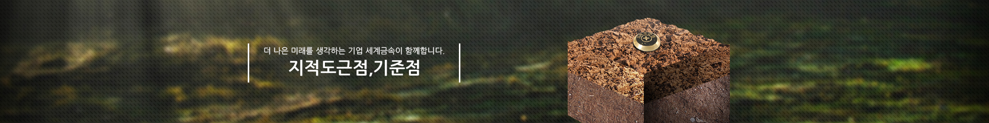 최고의 품질을 자부하는 세계금속